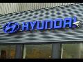 neonová světelná reklama Hyundai