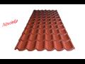 Lehká střešní ocelová krytina | Kolín