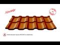 Výroba plechových střešních krytin a trapézových plechů
